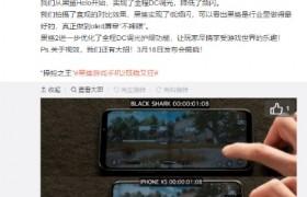 黑鲨游戏手机2疑将再树行业视效新标杆