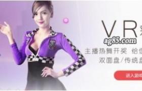 VR虚拟仓AG亚游VR彩精心推选更有玛莎拉蒂