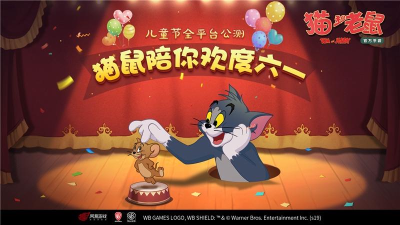 图一:《猫和老鼠》手游将于儿童节开启全平台公测.jpg