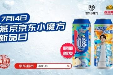 燕京啤酒携手京东小魔方推出夏日罐U8 携手庞博等主播带货人气暴涨!