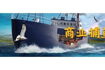 体验商业捕鱼的刺激,新游戏今日上新,9折优惠,不容错过!