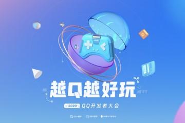 2020 QQ开发者大会上海举行,小程序+小游戏+美化平台悉数亮相