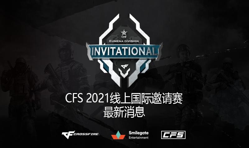 【穿越火线】CFS2021线上国际邀请赛最新消息