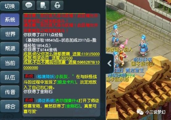 梦幻西游师徒任务中师傅的特殊奖励有五宝还有额外的属性点