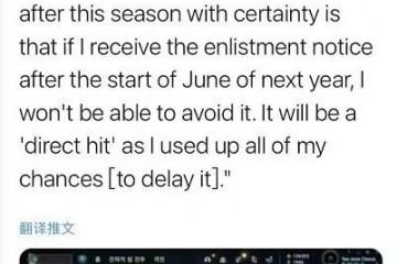 Khan确定年底退役明年6月必须服兵役已经用尽办法去延迟