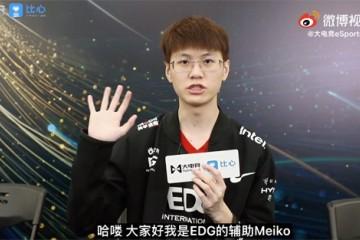 专访EDG辅助Meiko要好好准备世界赛然后拿到好成绩