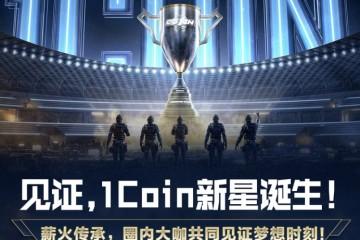 绝迹携手众位CF大咖齐上阵邀你关注1Coin训练营总决赛